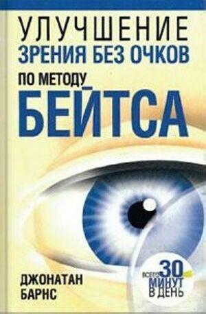 Программа по восстановлению зрения онлайн